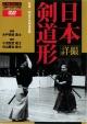 Nihon Kendo Kata - All Japan Kendo Federation  t217-25