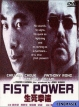 FIST POWER  t222-6