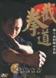 Jeet Keun Do Guide - Li Xiaogang  t225-28