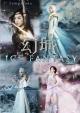 ICE FANTASY (16 DVDs)  t242-1