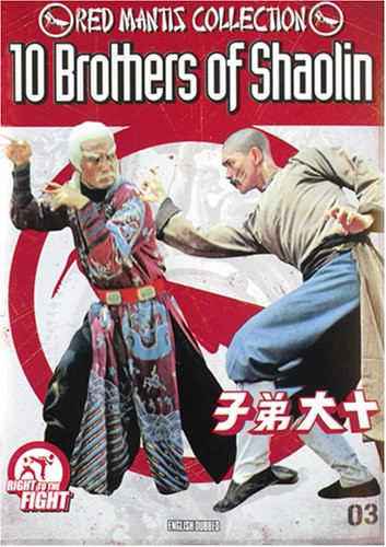 10 BROTHERS OF SHAOLIN  t41-34