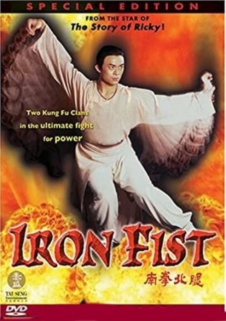FIST OF POWER (IRON FIST) (5 DVDs)  t252-12