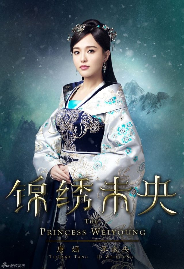 PRINCESA WEI YOUNG (11 DVDs)  t272-6